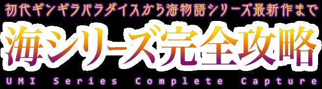 ギンギラパラダイスから海物語シリーズ最新作まで、海シリーズを完全攻略!