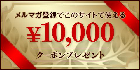 15,000円クーポンプレゼント中!