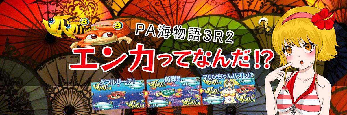 【PA海物語3R2】「エンカ」ってなんだ!!??